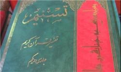 جدیدترین اثر آیتالله جوادی آملی در دهمین نمایشگاه کتاب مازندران ارائه شد