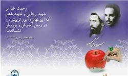 روزشمار هفته تربیت اسلامی و روز امور تربیتی اعلام شد