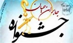 ششمین جشنواره استانی جابربن حیان در قم برگزار میشود