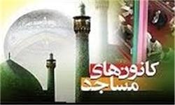 طرح ختم قرآنکریم در 6 دقیقه توسط کانونهای مساجد خراسان شمالی کلید خورد