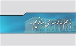 سیستان و بلوچستان به 4 هزار کلاس درس نیاز دارد
