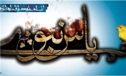 سوگواری یاس نبوی در بقاع متبرکه نهاوند برگزار میشود