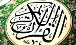 صندوق قرضالحسنه فعالان قرآنی تشکیل میشود