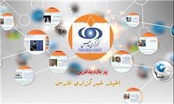 پربازدیدترین اخبار خبرگزاری فارس در ۲۴ ساعت گذشته+لینک