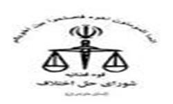 نقش مهم شورای حل اختلاف در افزایش ضریب اعتماد مردم نسبت به قضا
