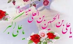 جوانان ایران حضرت علیاکبر (ع) را بهعنوان الگوی خود برگزیدهاند