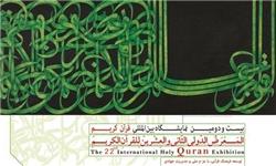 برنامههای کمیته محافل و مراسم در آخرین روزهای برگزاری نمایشگاه قرآن