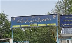 افزایش یک میلیارد تومانی درآمد ماهانه دانشگاه علوم پزشکی کرمانشاه