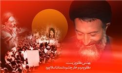 برگزاری گرامیداشت شهدای 7 تیر در همدان