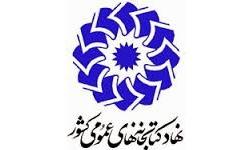 واکنش نهاد کتابخانههای عمومی کشور به اظهارات شهریار زرشناس