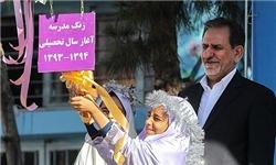 زنگ ملی بازگشایی مدارس