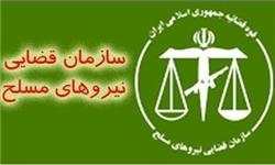 از ۶۷ طرح پژوهشی سازمان قضایی نیروهای مسلح رونمایی شد