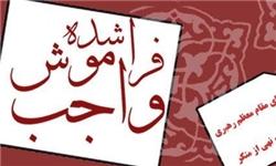 عاشورا سنگینترین روز بر اهلبیت (ع) و شیعیان است