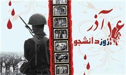 مراسم بزرگداشت روز دانشجو در دانشگاه تفرش برگزار شد