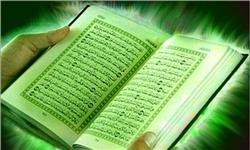 محفل انس با قرآن در بردخون برگزار میشود