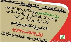 برپایی نمایشگاه عکس عاشورایی «روایت عاشقی» در مازندران