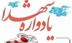 یادواره شهدای اصناف شهرستان چادگان برگزار شد