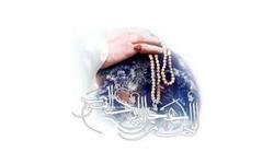 جهانی شدن و فرهنگ مهدویت از دیدگاه آیات قرآن کریم و روایات اسلامی