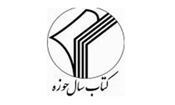 تمدید مهلت ارسال آثار کتاب سال حوزه تا 15 تیرماه/ تاکنون 700 اثر به دبیرخانه ارسال شده است