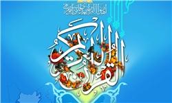 مسابقات سراسری قرآن کریم فرصت انس بیشتر مردم را با قرآن فراهم میکند