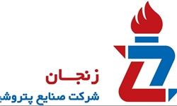 مشکلات پتروشیمی زنجان برای آغاز فعالیت حل شده است