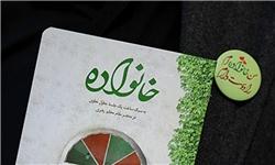 «کتاب و زندگی» تا پایان خرداد تمدید شد/ فروش ۱۸۰ هزار نسخهای «خانواده» تاکنون