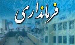 سرپرست فرمانداری پارسآباد مشخص شد
