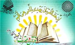 مراسم شکرگزاری قرآن کریم پایه ابتدایی در زرندیه برگزار شد
