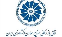 ضرورت احیای وزارت معادن و فلزات/ شاخص توانمند سازی تجاری ایران در قعر جدول