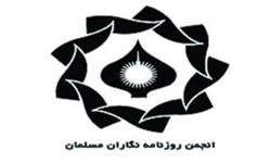 پیام تسلیت انجمن روزنامهنگاران مسلمان به مناسبت درگذشت خبرنگار ایسنا