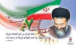 مراسم گرامیداشت حادثه هفتم تیر و شهید بهشتی برگزار میشود