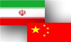 توسعه همکاریهای ایران و چین در مبارزه با موادمخدر