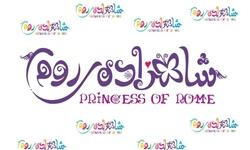 استقبال خوب زنجانیها از «شاهزاده روم»