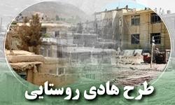 طرح هادی 38 درصد روستاهای اردبیل اجرا شد