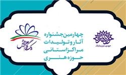 46 اثر از هنرمندان هنرهای تجسمی به دبیرخانه جشنواره رسید