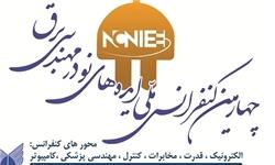 چهارمین کنفرانس ملی ایدههای نو در مهندسی برق دانشگاه آزاد اصفهان برگزار شد