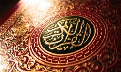 برگزاری محفل انس با قرآنکریم بسیجیان ساری