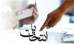 26 داوطلب انتخابات مجلس شورای اسلامی در استان مرکزی ثبتنام کردند