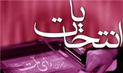 ثبتنام 101 کاندیدای مجلس شورای اسلامی / 7 نفر کاندیدای مجلس خبرگان شدند