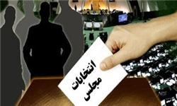 نامنویسی 13 نفر از کاندیداهای انتخابات مجلس در کهگیلویه و بویراحمد