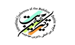 همایش دکترین مهدویت در تحقق وحدت جوامع اسلامی تاثیرگذار است