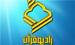 «احمد ابوالقاسمی» مدیر رادیو قرآن شد