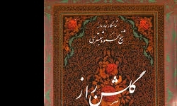 پاسخهای قرآنی در گفتمان ادبی« گلشن راز »