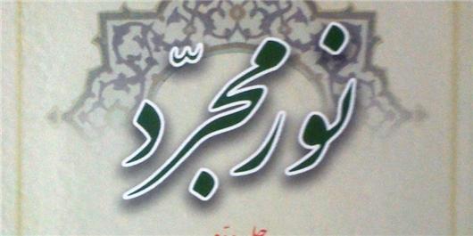 ظرایف زندگی علامه حاج سیدمحمدحسین حسینی طهرانی منتشر شد