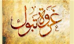 تنها غزوهای که امیرالمؤمنین(ع) در آن پیامبر(ص) را همراهی نکرد