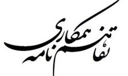 انعقاد تفاهمنامه دانشگاه مازندران و مرکز پژوهشهای مجلس