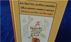 انتشار مجموعه نامههای «نجم الدین نسفی» دانشمند برجسته الهیات در مسکو