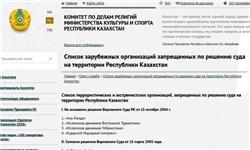 فهرست سازمانهای افراطی ممنوعالفعالیت در قزاقستان اعلام شد