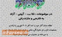 برگزاری نخستین جشنواره استانی «شعر نکا»