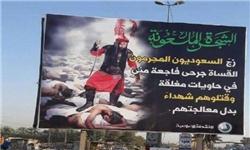 آل سعود شمشیر بنیامیه بر پیکر جهان اسلام است